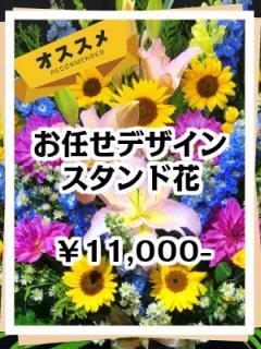 商品ID 7462 お任せデザインスタンド花