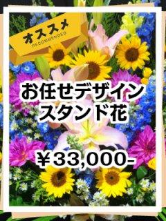 商品ID 7644 お任せデザインスタンド花