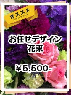 商品ID 8918 お任せデザイン花束