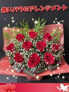 商品ID 7879 赤いバラのアレンジメント