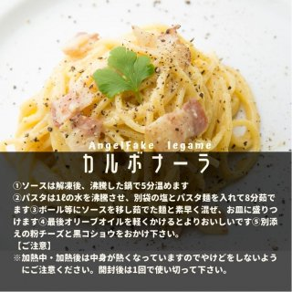 【シェフの味をご自宅で】カルボナーラスパゲティ(麺・ゆで塩付)