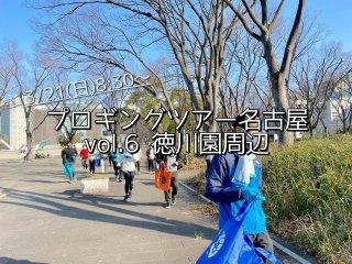 2021/03/21(日)08:30 plogging tour NAGOYA vol.6 徳川園周辺 ※名古屋市とのコラボ企画 ※プロギングツアー名古屋