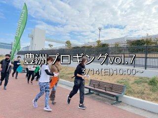 2021/03/14(日)10:00 豊洲プロギングvol.7 ※MyGOMI.コラボ