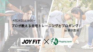 2021/04/24(土)9:00 豊洲プロギング×プロが教える簡単おうちトレーニング ※フィットネスジム「JOYFIT」コラボ