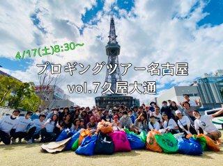 2021/04/17(土)08:30 plogging tour NAGOYA vol.7 久屋大通パーク ※名古屋市とのコラボ企画 ※プロギングツアー名古屋