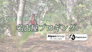 2021/04/22 アースデイ プロギング in名古屋 ※株式会社アルペンコラボ