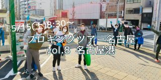 △中止△ 2021/05/15(土)08:30 plogging tour NAGOYA vol.8 名古屋港 ※名古屋市とのコラボ企画 ※プロギングツアー名古屋