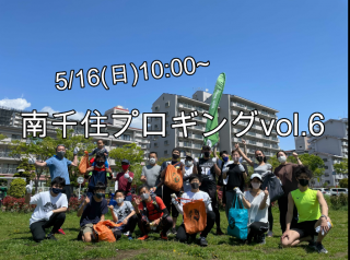 △中止△ 2021/05/16(日)10:00 南千住プロギングvol.6