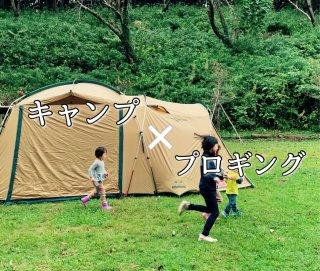 2021/05/23(日)08:30 柏市プロギング×キャンプ ※千葉県柏市でキャンプ初コラボ