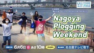 2021/06/06(日)10:00 Nagoya Plogging Weekend ※155日プロギングイベントの開幕!