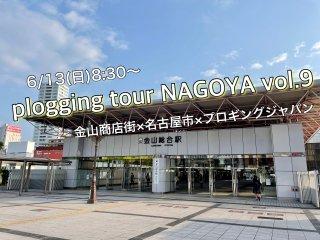 △中止△  2021/06/13(日)08:30 plogging tour NAGOYA vol.9 金山 ※名古屋市とのコラボ企画 ※プロギングツアー名古屋
