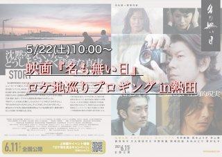 2021/05/22(土)10:00 映画『名も無い日』ロケ地巡りプロギング in熱田