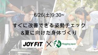 【中止】2021/06/26(土)9:30 豊洲プロギング×フィットネスジムJOYFIT ※すぐ改善できる姿勢チェックと夏の身体づくり
