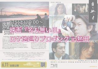 2021/06/5(土)10:00 映画『名も無い日』ロケ地巡りプロギング in熱田