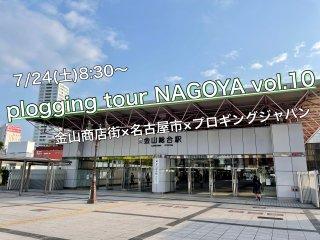 2021/07/24(土)08:30 plogging tour NAGOYA vol.10 金山 ※名古屋市とのコラボ企画 ※プロギングツアー名古屋