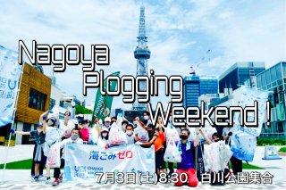 2021/07/03(土)08:30 Nagoya Plogging Weekend vol.2 in大須