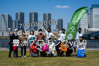 2021/07/11(日)10:00 豊洲プロギングvol.9