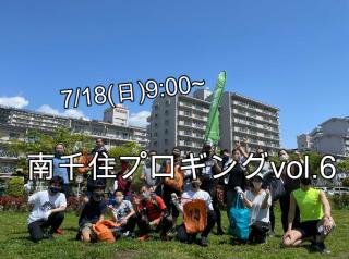 2021/07/18(日)10:00 南千住プロギングvol.6