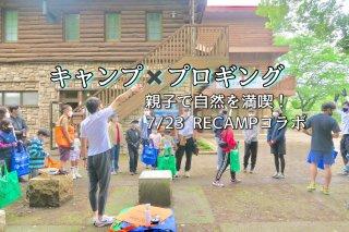 2021/07/23(金)07:30 柏市プロギング×キャンプ vol.2 ※千葉県柏市でキャンプ初コラボ