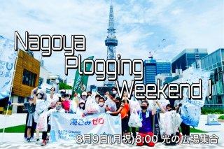 2021/08/09(月祝)8:00 Nagoya Plogging Weekend vol.3 ※手羽先サミットコラボ
