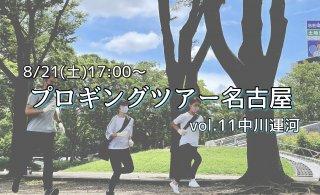 2021/08/21(土)17:00 plogging tour NAGOYA vol.11中川運河 ※名古屋市とのコラボ企画 ※プロギングツアー名古屋
