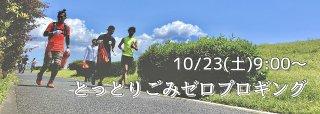 【中止】2021/10/23(土)9:00 とっとりごみゼロプロギング ※中国地方初の公式イベント