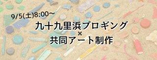 2021/9/5(土)8:00 九十九里浜プロギング×共同アート制作 ※アーティスト藤本明氏コラボ