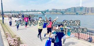 2021/09/11(土)08:30 plogging tour NAGOYA vol.12 名古屋港 ※名古屋市とのコラボ企画 ※プロギングツアー名古屋