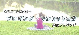【中止】2021/09/12(日)16:00 豊洲プロギング×フィットネスジムJOYFIT ※サンセット・ヨガで身体と心を整えよう