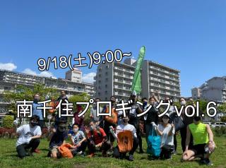 【中止】2021/09/18(土)9:00 南千住プロギングvol.6