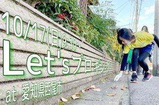 2021/10/17(日)9:30 Let'sプロギング ※愛知県西尾市開催 ※ヴェルサウォーク西尾コラボ ※親子向けイベント