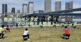 2021/10/10(日)9:00 豊洲プロギング×プロが教える簡単トレーニング ※フィットネスジム「JOYFIT」コラボ