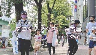 2021/10/23(土)08:30 plogging tour NAGOYA vol.13 桜山 ※名古屋市とのコラボ企画 ※プロギングツアー名古屋