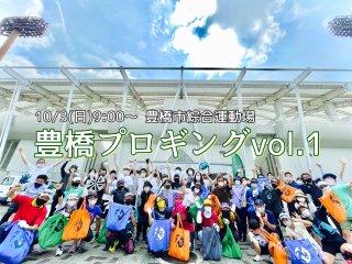 2021/10/3(日)9:00 豊橋プロギング vol.1
