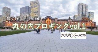 2021/10/16(土)15:00 丸の内プロギング ※大丸有SDGs ACT5イベント
