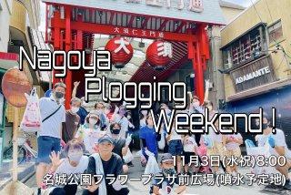 2021/11/03(水祝)8:00  mozo presents Nagoya Plogging Weekend axis