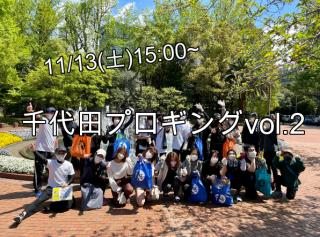 2021/11/13(土)15:00 千代田プロギングvol.2 ※MyGOMI.コラボ