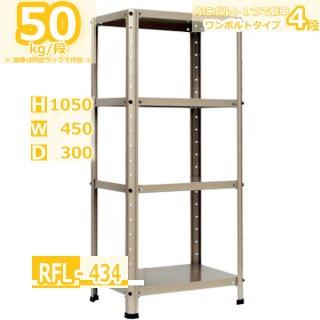 スチールラック 幅45cm   RFL-434 50kg/段 H1050xW450xD300 4段 収納  ワンボルト ライトラック