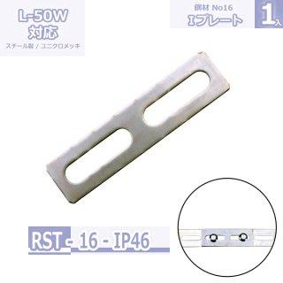 鋼材No16 Iプレート IP46 ユニクロメッキ