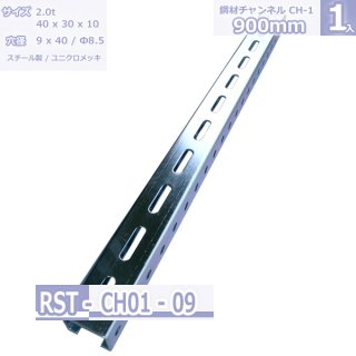 鋼材チャンネル CH-1  スチール製 ユニクロメッキ 900mm