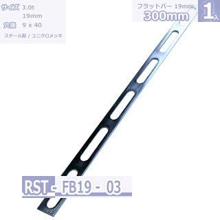 鋼材フラットバー FB-19 ユニクロメッキ 300mm