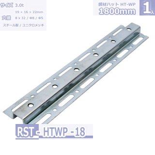 鋼材ハット HT-WP ユニクロメッキ 1800mm