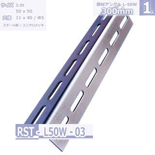 鋼材アングル L-50W ユニクロメッキ 300mm