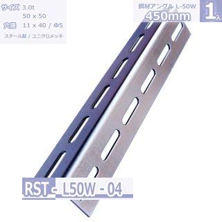 鋼材アングル L-50W ユニクロメッキ 450mm