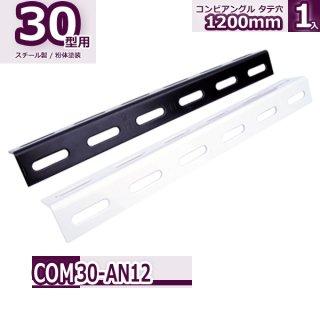 コンビ30型 アングル タテ穴 1200mm