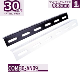 コンビ30型 アングル タテ穴 900mm
