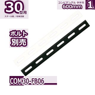 コンビ30型 フラットバー 600mm