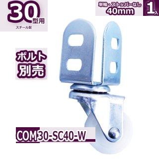 コンビ30型 単輪キャスター40mm 白1個入