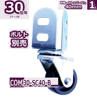コンビ30型 単輪キャスター40mm 黒1個入