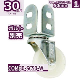 コンビ30型 単輪キャスター50mm 白1個入